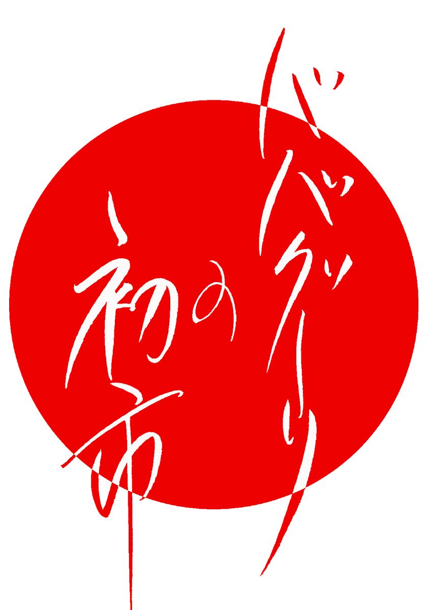 Babaghuri: Hatsuichi