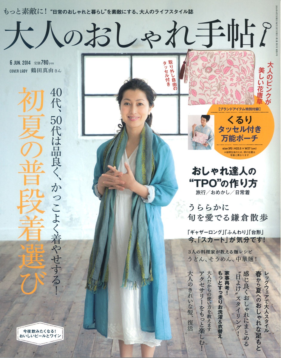 鶴田真由さんのコスチューム